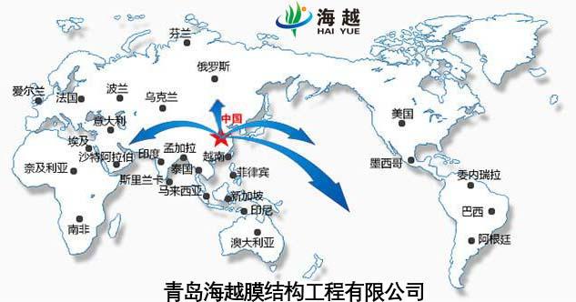 青岛海越膜结构工程营销网络