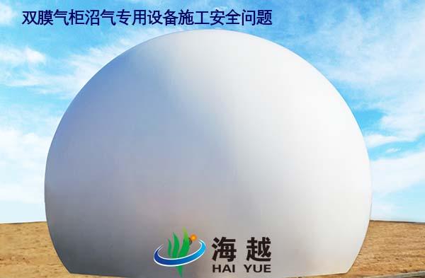 双膜气柜沼气专用设备施工安全问题