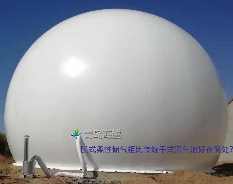 膜式柔性储气柜比传统干式沼气池好在何处?