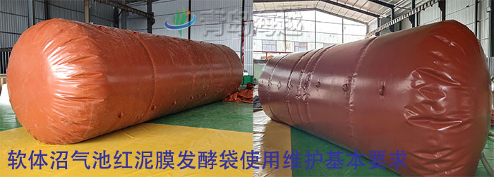 软体沼气池红泥膜发酵袋使用维护基本要求